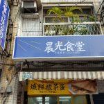高雄の朝食:高雄MRT五塊厝站から歩いて5分の早餐店「晨光食堂」