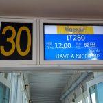 タイガーエア台湾搭乗記-機内持ち込み手荷物サイズや液体物・チェックイン情報まとめ