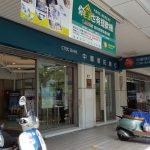 【台湾】銀行口座開設方法と必要書類‐実際に口座を開設して確かめてみた