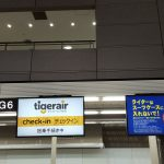 【LCC】タイガーエア台湾高雄便の機内持込手荷物と受託手荷物検査は厳しい?