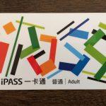 【高雄MRT】iPass(一卡通)カードを高雄捷運の駅券売機でチャージする方法