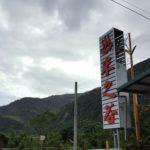 【台東・太麻里】金崙温泉風景区の米之谷温泉に行ってみた