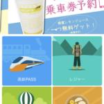 【外国人限定】E来台湾で台湾新幹線(高鉄)の乗車券を20%割引で購入してみた