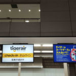 【LCC】タイガーエア台湾の事前座席指定をせずに搭乗してみた