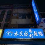 【高雄】水交社眷村麵館の絶品麻醬面(マージャンミエン)を食べてみた
